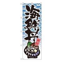 No.8156 のぼり 海鮮丼