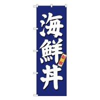 No.SNB-3797 のぼり 海鮮丼