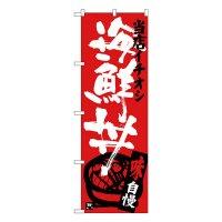 No.SNB-3717 のぼり 海鮮丼