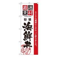 No.2438 のぼり 海鮮丼