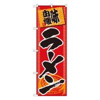 No.501 のぼり ラーメン