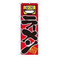 No.601 のぼり ラーメン