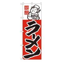 No.001 のぼり ラーメン