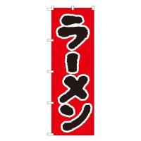 No.025 のぼり ラーメン
