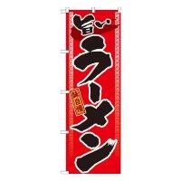 No.GNB-1 のぼり ラーメン
