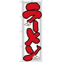 No.26287 のぼり ラーメン