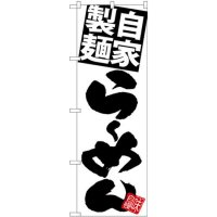 No.SNB-5025 のぼり らーめん