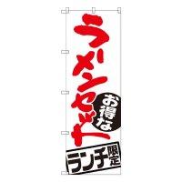 No.SNB2,000 のぼり ラーメンセット