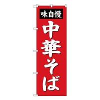 No.SNB-4135 のぼり 中華そば