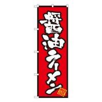 No.8070 のぼり 醤油ラーメン
