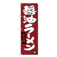 No.SNB-4092 のぼり 醤油ラーメン