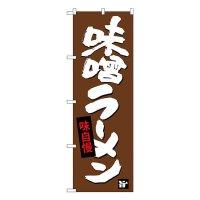No.SNB-4093 のぼり 味噌ラーメン