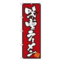No.8071 のぼり 味噌ラーメン