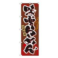 No.3356 のぼり 味噌ラーメン
