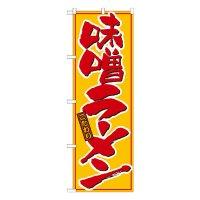 No.21015 のぼり 味噌ラーメン