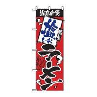 No.2331 のぼり 塩ラーメン