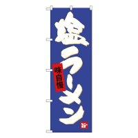 No.SNB-4094 のぼり 塩ラーメン
