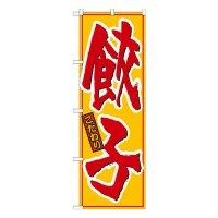 No.21016 のぼり 餃子
