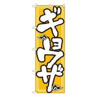 No.505 のぼり ギョウザ