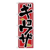 No.26288 のぼり ギョウザ