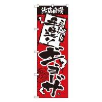 No.2366 のぼり ギョーザ