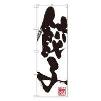 No.SNB-1147 のぼり 餃子