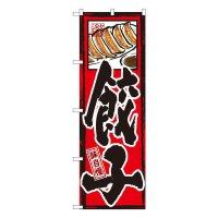No.GNB-3 のぼり 餃子
