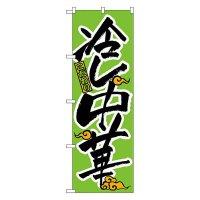 No.022 のぼり 冷し中華