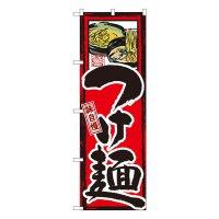 No.GNB-5 のぼり つけ麺