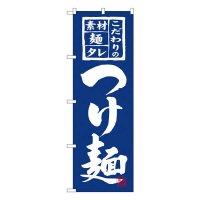No.3125 のぼり つけ麺