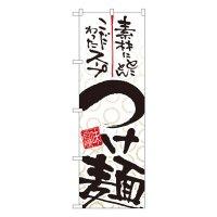 No.5022 のぼり つけ麺