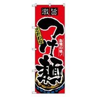 No.2844 のぼり つけ麺