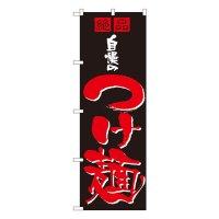 No.8081 のぼり つけ麺