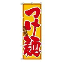 No.8080 のぼり つけ麺