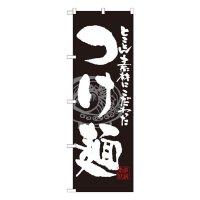 No.SNB-1058 のぼり つけ麺