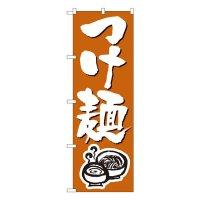 No.300 のぼり つけ麺