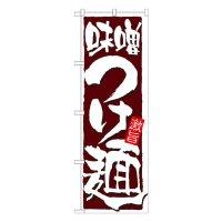 No.21022 のぼり 味噌つけ麺
