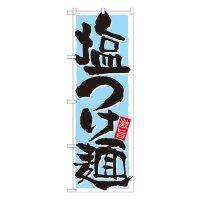 No.21026 のぼり 塩つけ麺