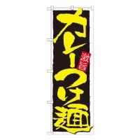 No.21027 のぼり カレーつけ麺