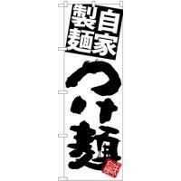 No.SNB-5027 のぼり 自家製麺つけ麺