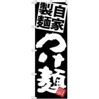 No.SNB-5028 のぼり 自家製麺つけ麺