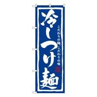 No.3112 のぼり 冷やしつけ麺