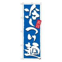 No.21029 のぼり 冷やしつけ麺
