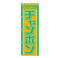 No.610 のぼり チャンポン
