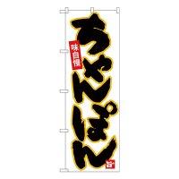 No.26536 のぼり ちゃんぽん