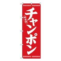No.26277 のぼり チャンポン