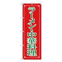 No.H-8082 のぼり ラーメン・中華料理