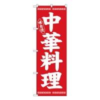 No.26276 のぼり 中華料理