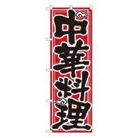 No.506 のぼり 中華料理