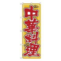 No.26292 のぼり 中華料理